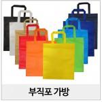 [멀티백]부직포가방