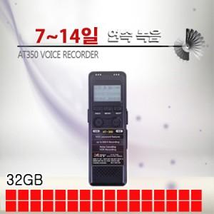 AT-350(7~14일 연속녹음) 장시간 녹음기21년형 장시간녹음 소리감지녹음기 오래가는녹음기 초소형녹음기 차녹음기 차량용녹음기 자동차녹음기 사무