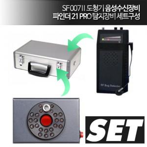 파인드21 PRO + SF007-2 음성도청수신장비