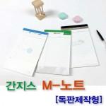 간지스 M-노트패드