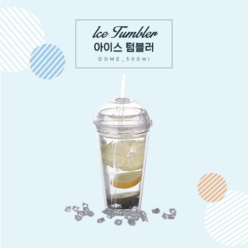 아이스텀블러 돔여름 투명 스트로우 빨대컵 콜드컵 플라스틱