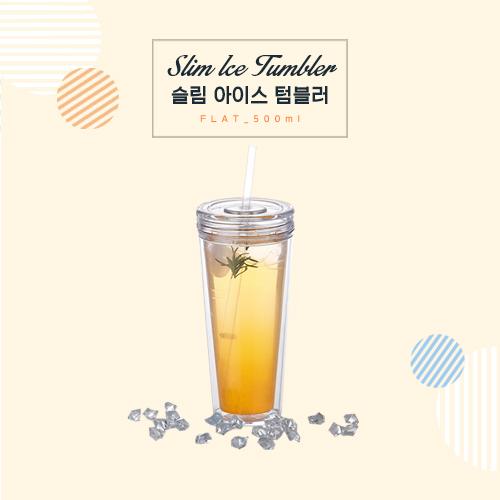 슬림아이스텀블러 플랫이중 투명 시원한 여름 빨대 스트로우 콜드컵