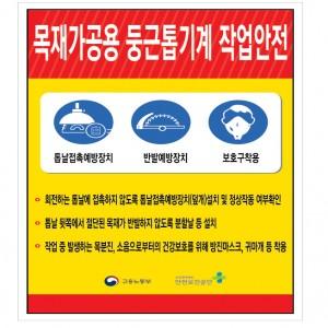 목재가공용 안전표지판
