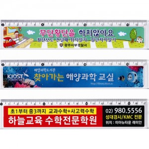 17칼라스티커자플라스틱자 프라스틱 학용품 학생 광고이미지 문구인쇄 학원홍보인쇄 저렴한 증정용자