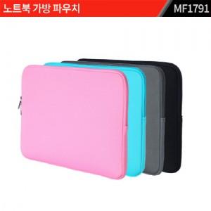 노트북가방 파우치 : MF1791
