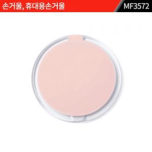 손거울, 휴대용손거울 : MF3572