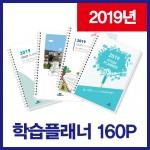 [제작용] 2019 학습플래너-160p가격:19,899원