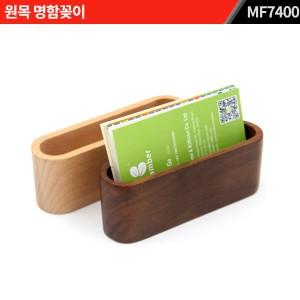 명함통,원목 명함꽂이 : MF7400