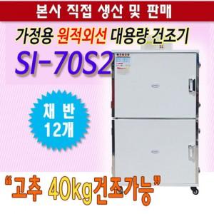 가정용 원적외선 대용량 건조기 SI-70S2