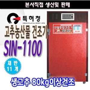 고추건조기/농산물건조기 SIN-1100