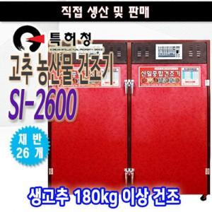 고추건조기/농산물건조기 SI-2600