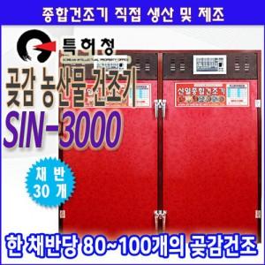 SIN-3000 곶감(꽂감) 건조기/농산물건조기