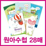 원아수첩 28매