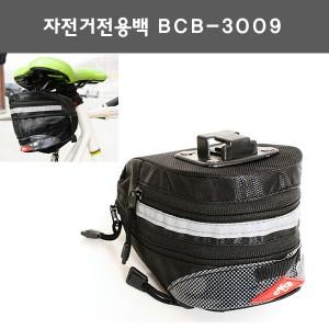 자전거전용백 BCB-3009/자전거가방.안장가방