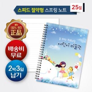 25절 노트 [스피드절약형]