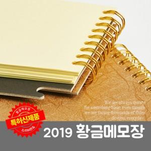 2019 황금메모장