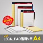 VIP 리갈패드 절취노트 A4