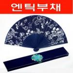 부채/엔틱부채/컴펙트스타일/효도상품/여름
