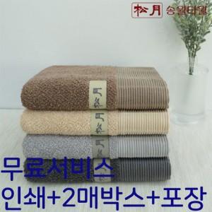 송월 뉴명품 타올 2매 풀세트