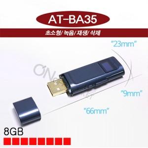 AT-BA35 연속녹음 24시간가능 USB타입 미니녹음기usb녹음기 대화녹음 초소형녹음기 미니녹음기 작은녹음기