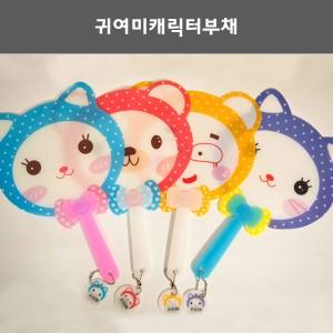 귀여미 캐릭터부채팬시부채 아기자기 캐릭터 귀여운 어린이 여름부채 여름판촉물 저렴한 대량구매 대량주문환영