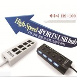 USB허브 HS-100