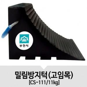 밀림방지턱 CS-111 (고임목)11KG