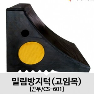 밀림방지턱 CS-601(고임목)5KG