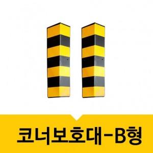 코너보호대_B