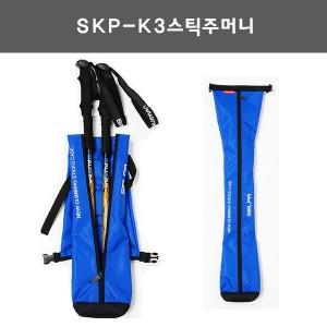 SKP-K3 스틱주머니