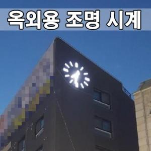 대형조명시계 노출시계 옥외용벽시계 조명벽시계