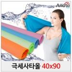 극세사타올(40x90) 스포츠타올 수영타올