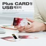 쥬비트 플러스카드형 64G가격:10,249원