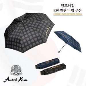 앙드레김 3단 왕관나염 우산