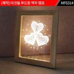 (주문제작) 아크릴 무드등 액자 램프 : MF6314