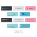 STICK 외부USB메모리 8GB