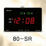 80-SR/ 월일표시독서실전자시계 도서실전자벽시계 전자벽시계추천