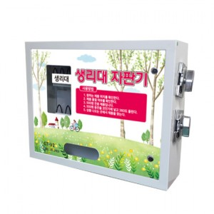 다용도 생리대 2단 자판기 GOOD-V2