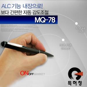 MQ-78(1GB) 볼펜녹음기 만년필녹음기간편조작 음성보이스펜 볼펜녹취기 대화녹취기 강의녹취기 음성메모녹음 보이스펜추천 mq78 이소닉보이스펜