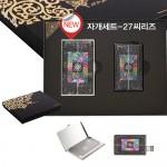 자개명함케이스 + 카드형USB 8G /자개세트 (20가지 자개디자인)