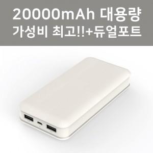 듀얼 솔리드 대용량 보조배터리 20000mAh(컬러인쇄,포장무료)빠른충전 리튬폴리머배터리 듀얼포트 동시충전 실용적 컴팩트 실용적인 생활용품 야외활동필수품 여행필수