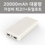듀얼 솔리드 대용량 보조배터리 20000mAh(컬러인쇄,포장무료)가격:23,017원