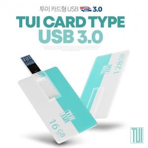 [TUI]투이 카드형 USB 3.0 128G