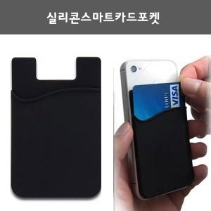 실리콘 스마트 카드포켓
