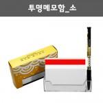 반투명메모함_소