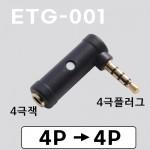 ETG-001 ㄱ자젠더 4극(잭)->4극(플러그) White고프로,DSLR카메라,아이폰,갤럭시,스마트폰