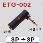 ETG-002 ㄱ자 젠더 3극(잭)->3극(플러그) Red고프로,DSLR카메라,아이폰,갤럭시,스마트폰