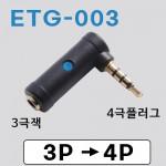 ETG-003 ㄱ자 마이크 변환젠더 3극(잭)->4극(플러그) Blue고프로,DSLR카메라,아이폰,갤럭시,스마트폰