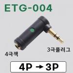 ETG-004 ㄱ자 마이크 변환젠더 4극(잭)->3극(플러그) Green고프로,DSLR카메라,아이폰,갤럭시,스마트폰