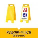 주문인쇄 PE입간판 C형(미니)가격:27,000원